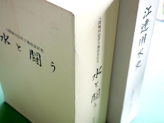 茨城県議会議員 飯塚秋男